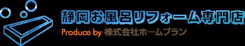 静岡お風呂リフォーム専門店 Produce by 株式会社ホームプラン