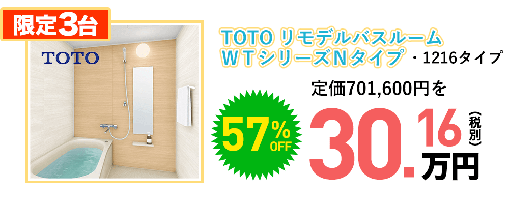 TOTO リモデルバスルーム WTシリーズNタイプ