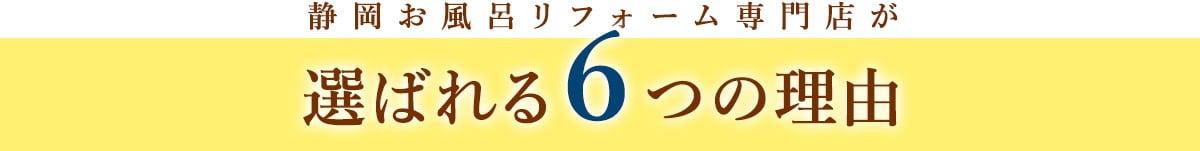 静岡お風呂リフォーム専門店が選ばれる6つの理由