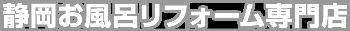 静岡お風呂リフォーム専門店