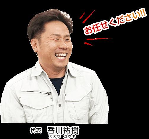 株式会社ホームプラン代表 香川祐樹