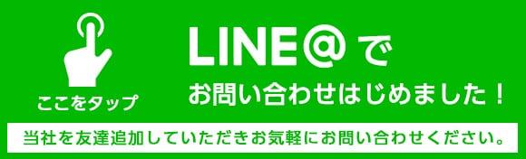 LINE@でお問い合わせはじめました!当社を友達追加していただきお気軽にお問い合わせください。