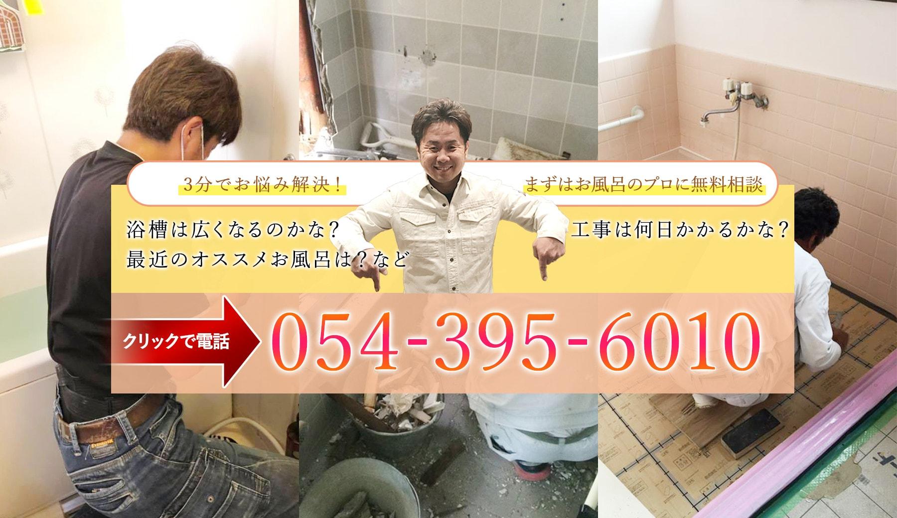 3分でお悩み解決!まずはお風呂のプロに無料相談。浴槽は広くなるのかな? 工事は何日かかるかな?最近のオススメお風呂は?などクリックで電話054-395-6010