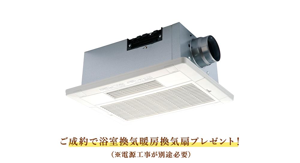 ご成約で浴室換気暖房換気扇プレゼント!