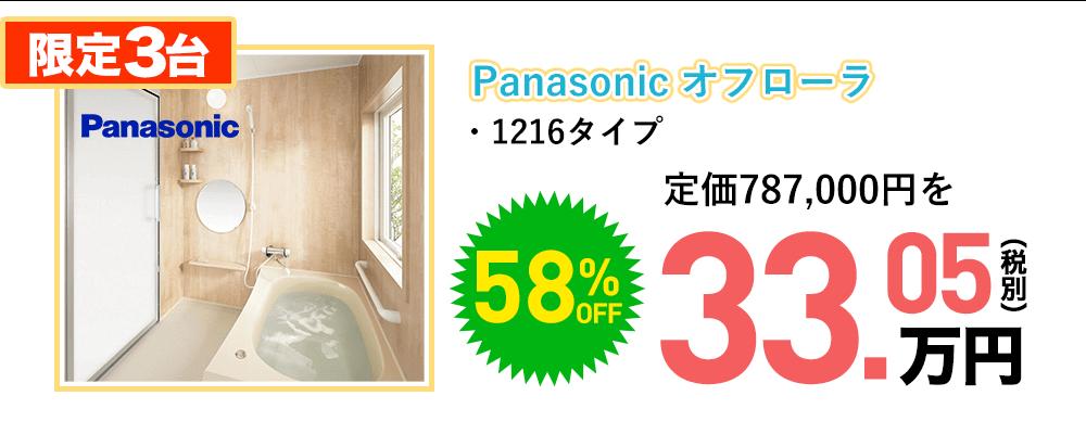 Panasonic オフローラ
